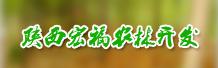 陕西宏福农林开发